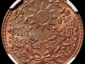民国十八年东三省造一分铜币一枚价格25300元
