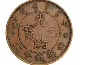 山东光绪元宝十文铜币价格