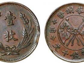 民国时期山西中华铜币十文价格3920元