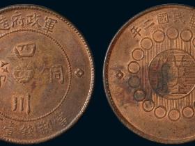 民国元年军政府造四川铜币一百文