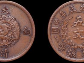 宣统三年大清铜币五文试铸样币一枚