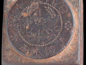 中华民国河南省造五十文铜币钢模一件成交价(人民币): 2,530