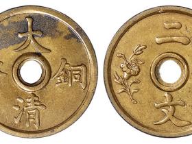 宣统年造大清铜币背双花二文试铸铜币样币