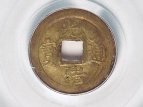 宝蓟局光绪通宝一文机制铜币价格1150元