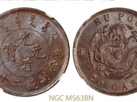 户部光绪元宝二十文铜币成交价(人民币): 2,530