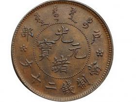 户部光绪元宝当二十文红铜币价格2240元