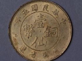 民国五年广东省造一仙铜币一枚价格330