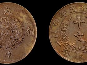宣统三年大清铜币当十文样币一枚价格3,500-4,000