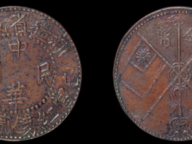 新疆省城造中华民国当红钱贰拾文铜币一枚价格8800