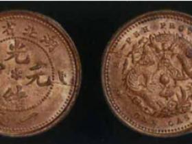 清代湖北省造光绪元宝一文铜币价格1456元
