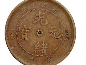江西省造光绪元宝小飞龙版当十铜币价格22400元