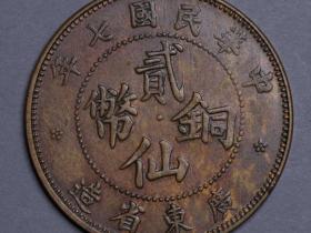 民国七年广东省造贰仙铜币一枚估价1,800-2,000