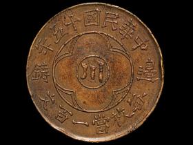"""民国十五年四川省造""""川""""字边铸一百文黄铜币价格"""