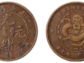 山东省造光绪元宝当十文铜币一枚估价65000元