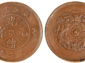 清代浙江省造光绪元宝当二十铜币价格8400元