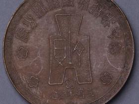 民国三十二年中央造币厂桂林分厂五周年纪念铜币一枚