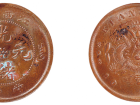 江西省造光绪元宝当十铜币价格1500元
