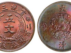宣统三年大清铜币五文价格15000元