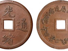 奉天机器局造光绪元宝紫铜当十机制方孔铜币
