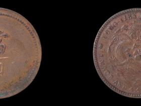 光绪三十三年(1907年)奉天省造当百铜币一枚价格6,600