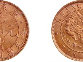 广东省造光绪元宝当十文铜币价格1100元
