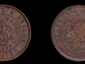 英国里兹造币厂试铸铜币一枚价格9900