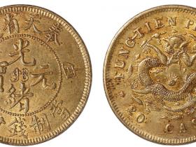 甲辰奉天省造光绪元宝当制钱二十文铜币价格6160元