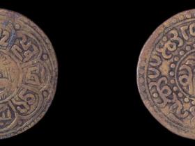 """民国七年至十七年西藏""""雪冈""""私铸黄铜币一枚估价1,500"""