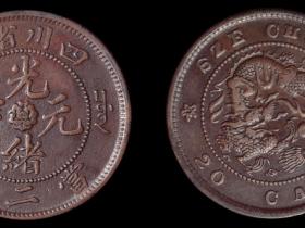 四川省造光绪元宝当二十文试铸铜币价格9000元上下