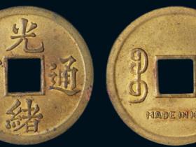 """清代宝广局光绪通宝背""""MADE IN HK""""机制方孔铜币"""