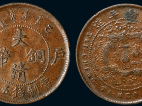 光绪户部乙巳大清铜币五文一枚价格1150元