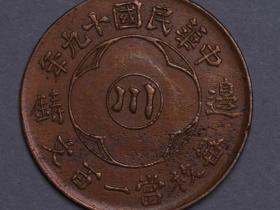 """民国十九年""""川边铸""""一百文铜币一枚价格1650"""