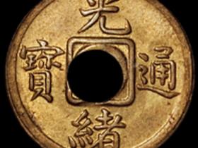 """1908年光绪通宝背满文""""宝福""""一文铜币一枚"""