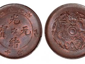 浙江省造光绪元宝水龙当十铜币价格