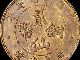 民国七年广东省造贰仙铜币一枚价格