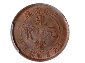 江苏省造光绪元宝五文铜币(坐龙)价格