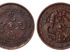 河南省造光绪元宝十文铜币阳太极无圈水龙价格