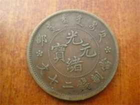 光绪元宝户部造铜币包浆及成色怎么辨别?