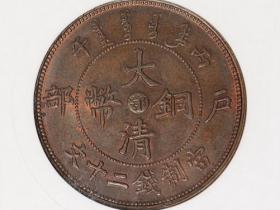 最值钱的鄂字大清铜币二十文价值105,800