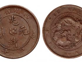 四川省造光绪元宝当十铜币降满文拐飘云版