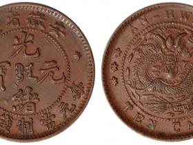 安徽省造光绪元宝十文铜币大小英文版价格