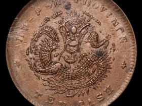 1902年湖北省造光绪元宝十文铜币价格1725元