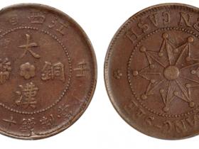 壬子江西省造大汉铜币十文价格