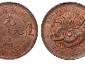 湖北省造光绪元宝当十铜币小胖龙版价格