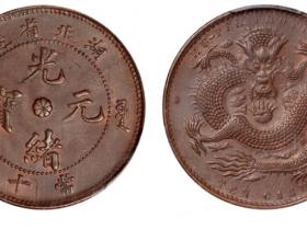 湖北省造光绪元宝当十铜币特大龙版
