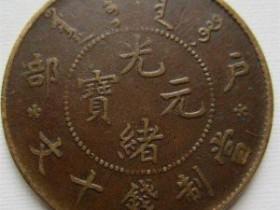 2017年铜钱币价格及图片