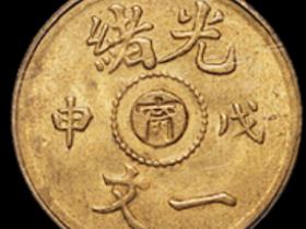 """光绪戊申""""宁""""字一文铜币二枚价格9200元"""