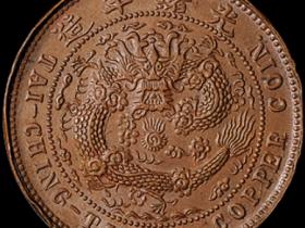 清代光绪年造大清铜币十文反面单面试铸币一枚