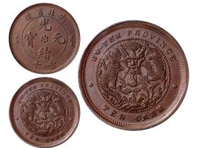 湖北省造光绪元宝当十铜币珠圈水龙版