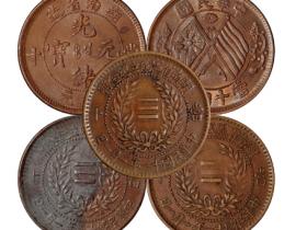 1902-1922年湖南铜币五枚价格